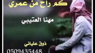 getlinkyoutube.com-شيلة كم راح من عمري مهنا العتيبي 🎤