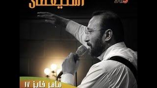 مالناش غيرك - الأخ ماهر فايز وفريق الكاروز LIVE Concert at the coptic monastry