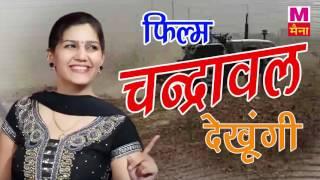 Filam Chandrawal Dekhugi || फिलम चंद्रावल देखूँगी || Janu Rakhi, Anjali Ramesh ||Haryanvi Hot Songs width=