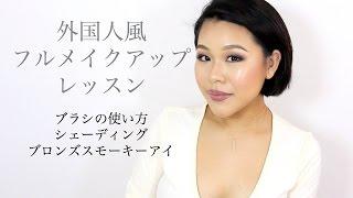 getlinkyoutube.com-詳しく外国人風フルメイクアップレッスン☆ ブラシ シェーディング スモーキーアイ IAMHOPEP