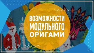 getlinkyoutube.com-Возможности модульного оригами.