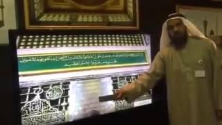 getlinkyoutube.com-فيديو جديد لاول مره شاهد قبر الرسول من داخل الحجره