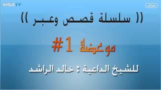 getlinkyoutube.com-قصص وعبر الشيخ خالد الراشد موعظة