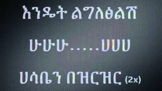 getlinkyoutube.com-Wendi Mak Alehu (orginal Gashaw Adal) **LYRICS**