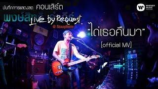 getlinkyoutube.com-พงษ์สิทธิ์ คำภีร์ - ไถ่เธอคืนมา Live by Request@Saxophone【Official MV】