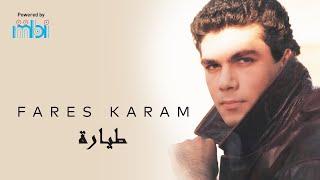 getlinkyoutube.com-فارس كرم  - طيارة Fares Karam - Tiyara