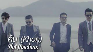getlinkyoutube.com-Slot Machine - ค้น (Khon) [Official Music Video]