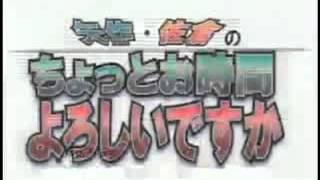 getlinkyoutube.com-矢作・佐倉のちょっとお時間よろしいですか #1