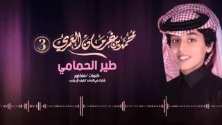 getlinkyoutube.com-محمد بن غرمان و نايف آل جلاب   شيلة طير الحمامي   ايقاع – Lyric Video