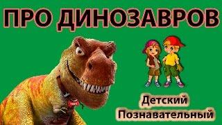 getlinkyoutube.com-Мультик про динозавров - какие были динозавры (названия и фото). Развивалка для детей.