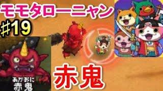 getlinkyoutube.com-妖怪ウォッチバスターズ赤猫団♯19 赤鬼VSモモタローニャン!モモタローハンター!