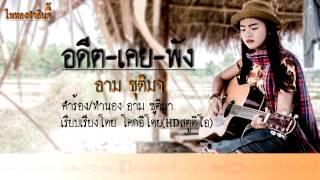 getlinkyoutube.com-อดีตเคยพัง อาม ชุติมา (ไหทองคำ อินดี้) 【Original Master 】