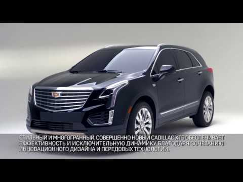 Автоматическая система Start Stop на Cadillac XT5 2017 СИТИ