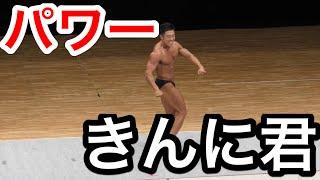 getlinkyoutube.com-なかやまきんに君 1分間のフリーポーズ ボディビル東京オープン
