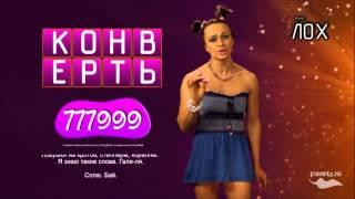 getlinkyoutube.com-Сверх честная Лохоугадайка
