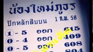 getlinkyoutube.com-เลขเด็ดงวดนี้ หวยซองน้องใหม่ภูธร 1/02/58