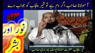 getlinkyoutube.com-MOLANA YOUSAF PASRORI VERY NICE SPEACH (Noor Bashar)
