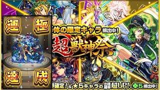 getlinkyoutube.com-【モンスト】ニライカナイ運極記念ガチャ!超獣神祭!