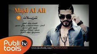 getlinkyoutube.com-مجد العلي - تنزيلات 2015 Majd Al Ali   Tanzelat