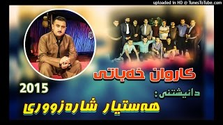 getlinkyoutube.com-Karwan xabati - Danishtni : Hastyar Sharazwry 2015 - Track 1