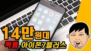 getlinkyoutube.com-14만원대에 구매한 짝퉁 아이폰7플러스 GOOPHONE i7 plus 개봉기