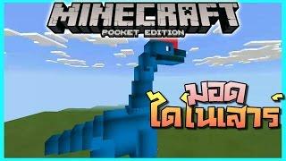 getlinkyoutube.com-[0.14.0] ไดโนเสาร์ล้านๆๆๆปี ตัวใหญ่มากก - มอดไดโนเสาร์ Jurassic Pocket Mod | Minecraft PE 0.14.0 Mod