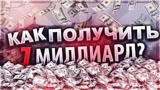 getlinkyoutube.com-КАК БЫСТРО ЗАРАБОТАТЬ 1000000000$ в GTA Online