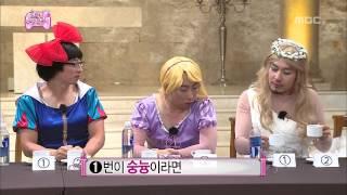 getlinkyoutube.com-Infinite Challenge, Famous Princesses #10, 소문난 칠공주 20130727