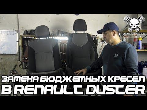 Замена бюджетных кресел в Renault Duster