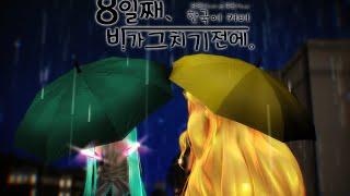 getlinkyoutube.com-【한국어 커버】 8일째, 비가 그치기 전에. 【하츠네 미쿠 & 시유】