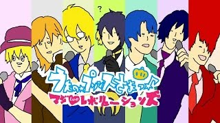 getlinkyoutube.com-【PARODY】(English Subs) Uta no Prince-Sama Maji Love Revolutions 『マジLOVEレボリューションズ』をwwwウザさMAXで歌ってみたった