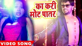 getlinkyoutube.com-का करी मोट पातर - Holi Me Rang Dalwali - Gunjan Singh - Bhojpuri Hot Holi Songs 2017 new