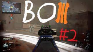 getlinkyoutube.com-グラタンのCOD:BO3 #2 Weevilでドミネーション