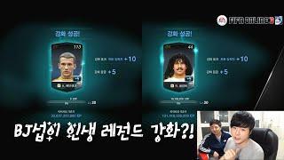 getlinkyoutube.com-no.35 피온3 BJ섭이 굴리트 5카, 세브첸코 5카 성공하면 강화의 신 등극? Ruud Gullit, Andriy Shevchenko +5 card on FIFA3 150517