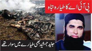 getlinkyoutube.com-PIA Passenger Plane Carrying Junaid Jamshed Crashes Near Abbottabad | 7 December 2016