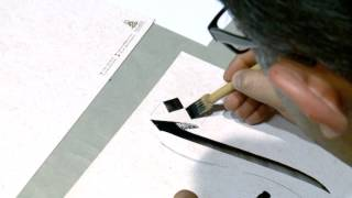 getlinkyoutube.com-الخطاط وسام شوكت - ورشة أسرار خط الثلث الجلي - المسجد الكبير