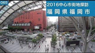 getlinkyoutube.com-2016中心市街地探訪065・・福岡県福岡市