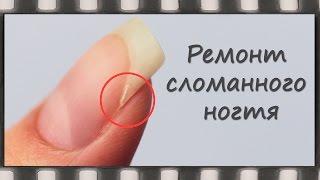 getlinkyoutube.com-Как отремонтировать сломанный ноготь.  Ремонт натурального ногтя шелком