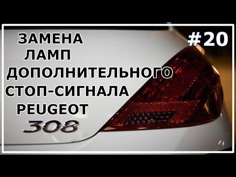 Замена ламп доп. стоп-сигнала Peugeot 308