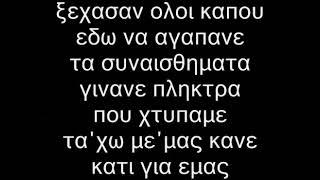 getlinkyoutube.com-Κακο - Ε.Π. - Θα 'Χω Καποιον Να Μιλω(Lyrics) Feat Ριο