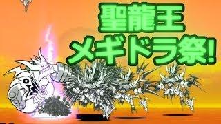 getlinkyoutube.com-にゃんこ大戦争 - 龍祭#1 聖龍王メギドラ祭!(ぶんぶん先生瞬殺)