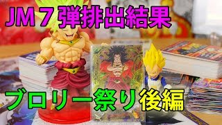 getlinkyoutube.com-【後編】ドラゴンボールヒーローズ JM7弾 レンコ排出結果&配列 DRAGONBALL HEROES