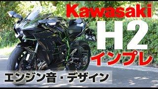 Kawasaki Ninja H2 インプレ動画#1【エンジン音・デザイン】by小林ゆき
