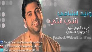 getlinkyoutube.com-وليد الشامي انتي انتي