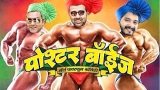 Poster Boys Trailer 2017  Un Official  Sunny Deol Upcoming Bollywood Hindi Movie (RRT)