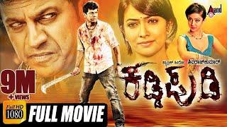 Kaddipudi – ಕಡ್ಡಿಪುಡಿ   Kannada Full HD Movie   Shivarajkumar, Radhika Pandith   V Harikrishna