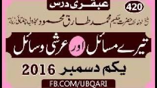 getlinkyoutube.com-01 December 2016 Ubqari Dars Tera Masail aur Arshi Wasail Hakeem Tariq