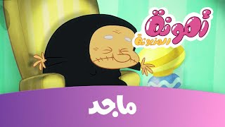 getlinkyoutube.com-أمونة - زر الاختفاء- قناة ماجد -  Majid Kids TV