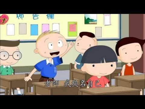 兒童生活教育動畫一國語版 02 誰才是模範生 - YouTube