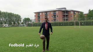 getlinkyoutube.com-الدرس الواحد والستون: كرة القدم - Fodbold